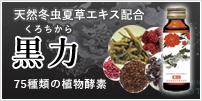 天然冬虫夏草エキス配合「黒力(くろちから)」